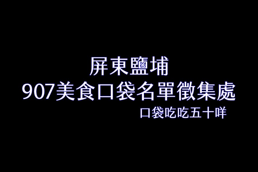 屏東縣鹽埔鄉美食口袋名單蒐集
