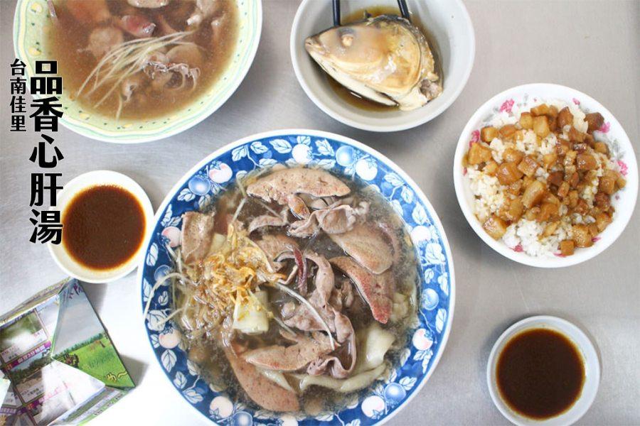 台南 佳里宵夜來碗煮得口感剛好的心肝湯,搭配醬汁超涮嘴 台南市佳里區|品香心肝湯(信義一街)
