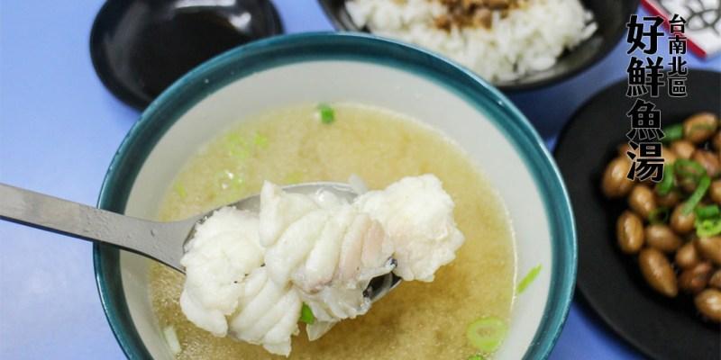 台南 晚上宵夜想要來碗暖暖的熱湯,那到好鮮魚湯喝碗層次十足的石斑味噌湯吧 台南市北區|好鮮魚湯