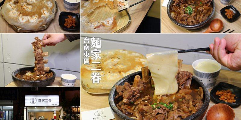 台南 麵家二眷,從高雄開到台南的牛肉麵店,寬大「皮帶麵」超吸睛,想吃肉?「來了就點」 台南市東區 麵家二眷