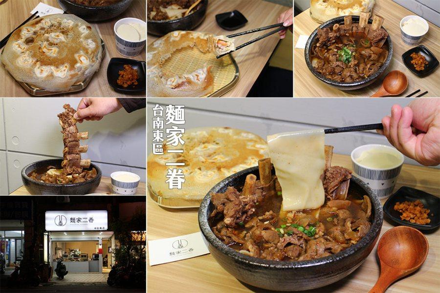 台南 麵家二眷,從高雄開到台南的牛肉麵店,寬大「皮帶麵」超吸睛,想吃肉?「來了就點」 台南市東區|麵家二眷