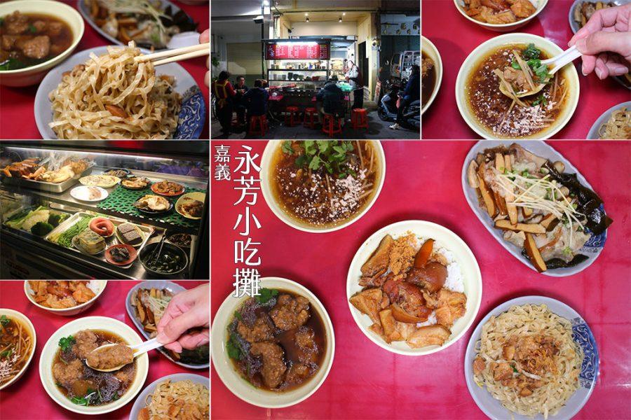 嘉義 文化路周邊宵夜選擇多,今天吃個意麵搭碗湯吧! 嘉義市西區|中正路永芳小吃攤