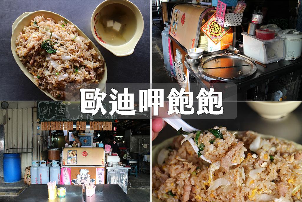 台南 外觀看起來普通的炒飯,沒想到他能這麼涮嘴,原來歐迪在裡面加了… 台南市歸仁區 歐迪呷飽飽