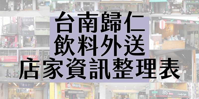 台南 歸仁飲料外送不用愁!這篇外送表單儲存自用轉貼分享兩相宜 台南市歸仁區|飲料外送