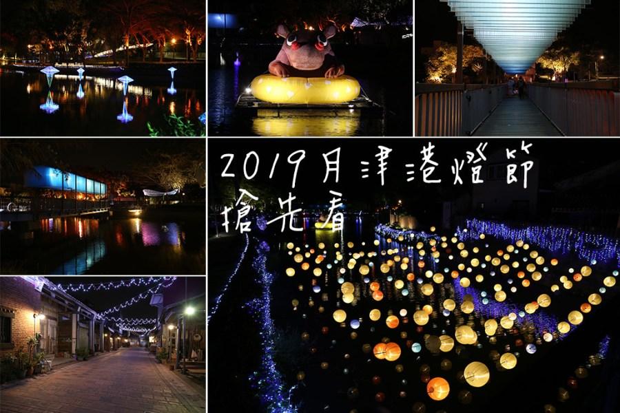 台南 月津港燈節2019,陪伴家人相約鹽水看燈會「隨光呼吸」 台南市鹽水區|月津港燈節