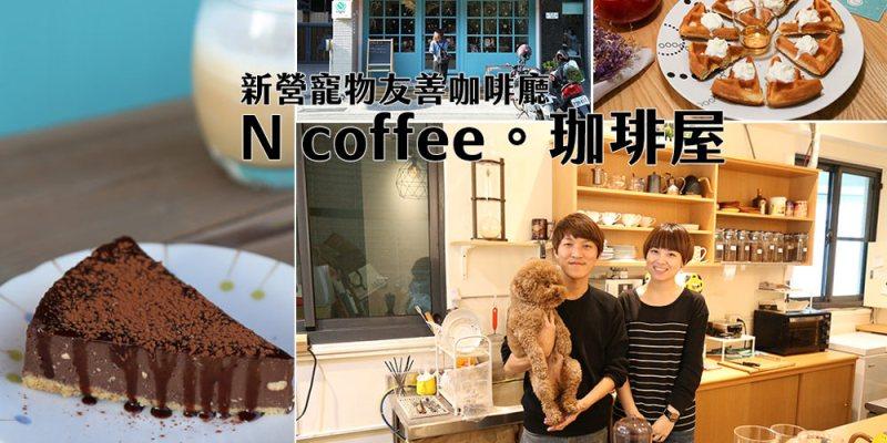 台南 新營寵物友善餐廳,來去N coffee喝咖啡跟可愛店狗「摩卡」玩! 台南市新營區|N coffee 珈琲屋