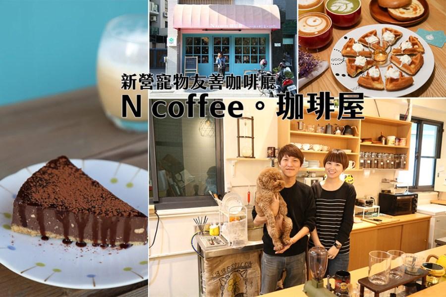 台南 來去N coffee喝咖啡跟可愛店狗「摩卡」玩! 台南市新營區 N coffee 珈琲屋