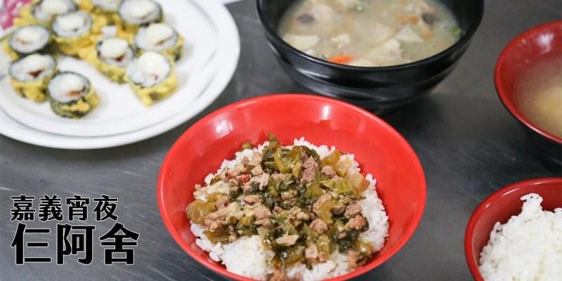 嘉義 文化路宵夜來碗涮嘴雪裡紅拌飯,好吃開胃好選擇 嘉義市東區 仨阿舍