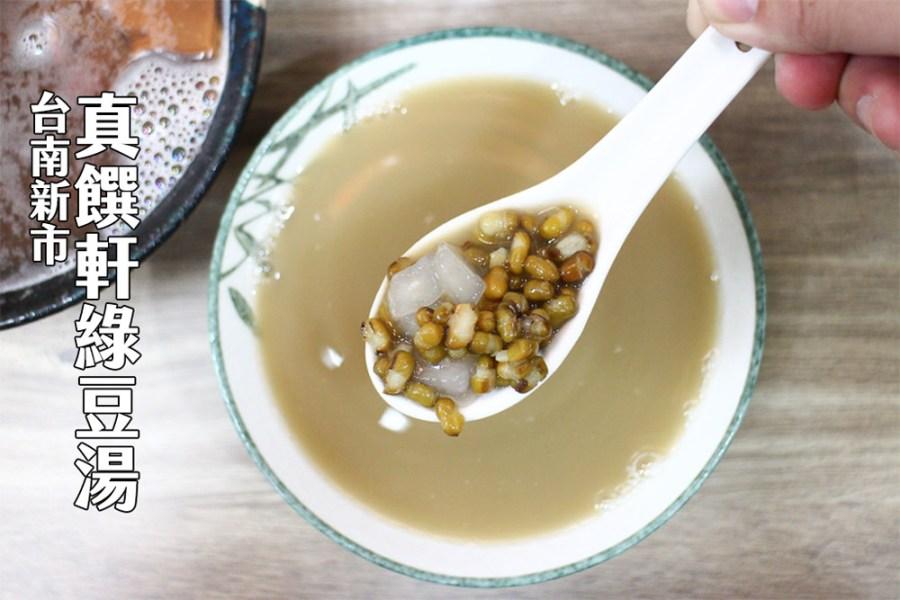 台南 風味平順的中式甜湯店,天氣熱時來碗綠豆湯清涼又痛快 台南市新市區|真饌軒綠豆湯