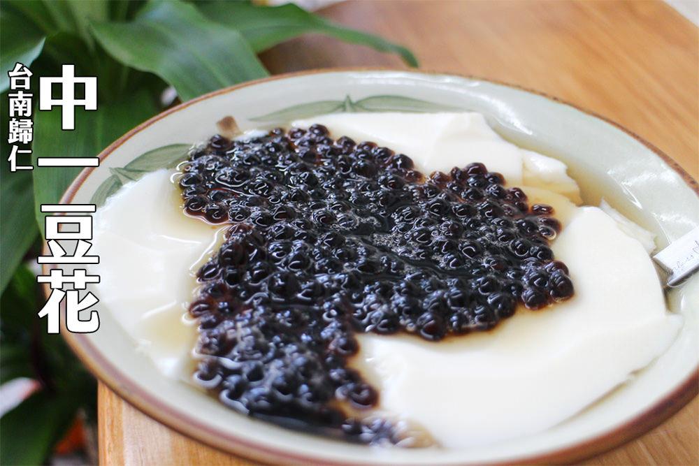 台南 哪裡有好吃的豆花呢?五十咩的珍愛在歸仁中一豆花 台南市歸仁區 中一豆花新店