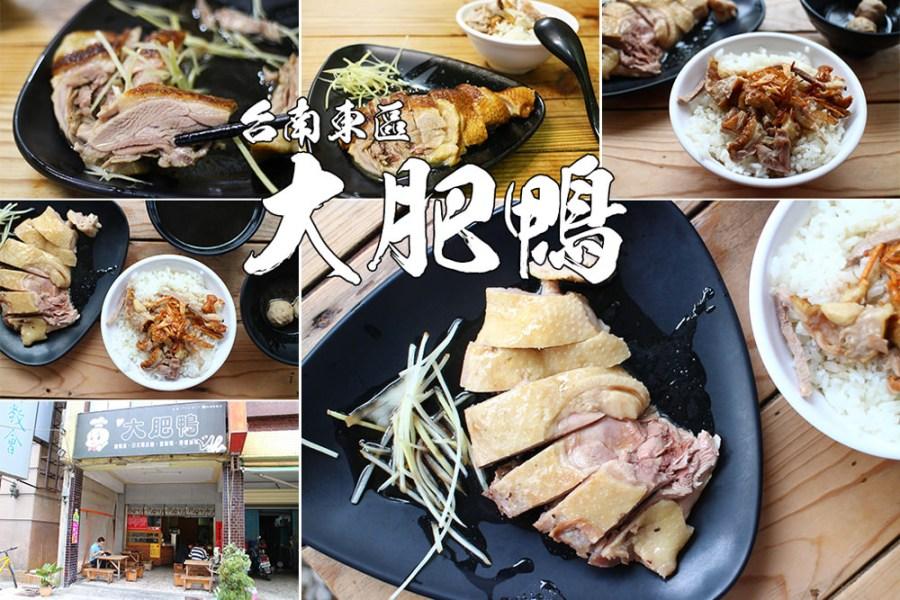 台南 肥彈油香大肥鴨,鴨肉肥彈超涮嘴,煙燻鴨肉更好吃 台南市東區 大肥鴨-鴨料理專賣店