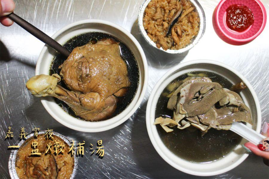 嘉義 藥膳風味順口雞腿入味,天冷時來上一盅暖胃又暖心 嘉義市東區 一盅燉補湯
