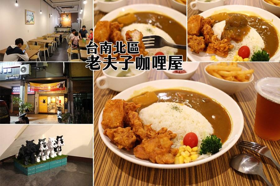 台南 炸雞酥香又多汁,口感彈嫩剛剛好,搭配咖哩超開胃 台南市北區 老夫子咖哩屋