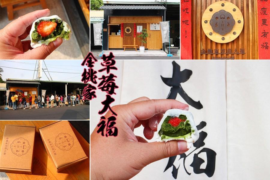 台南 永康人氣伴手禮,Q彈酸甜幸福好滋味,期間限定台南甜點 台南市永康區 金桃家草莓大福