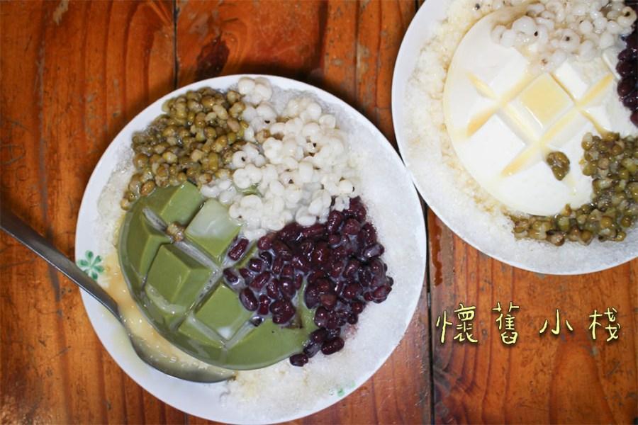 台南 五妃街上台南特色杏仁豆腐冰,在地香甜消暑好滋味 台南市中西區|懷舊小站