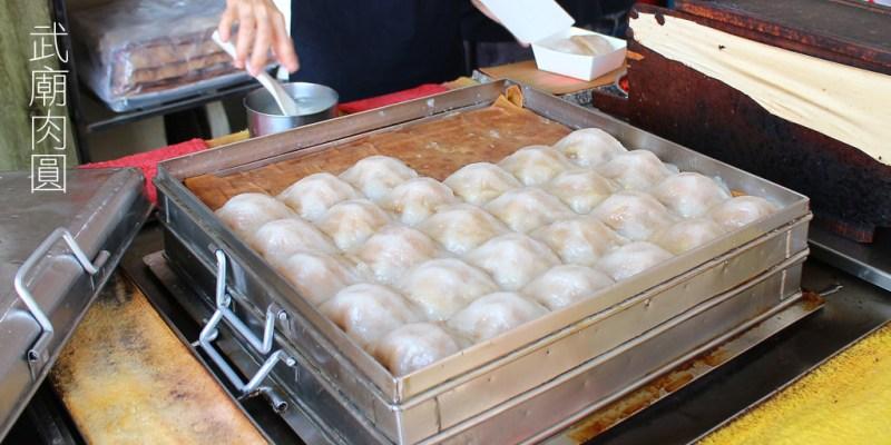 台南 赤嵌樓周邊的肉圓人氣名店 台南市中西區|武廟肉圓