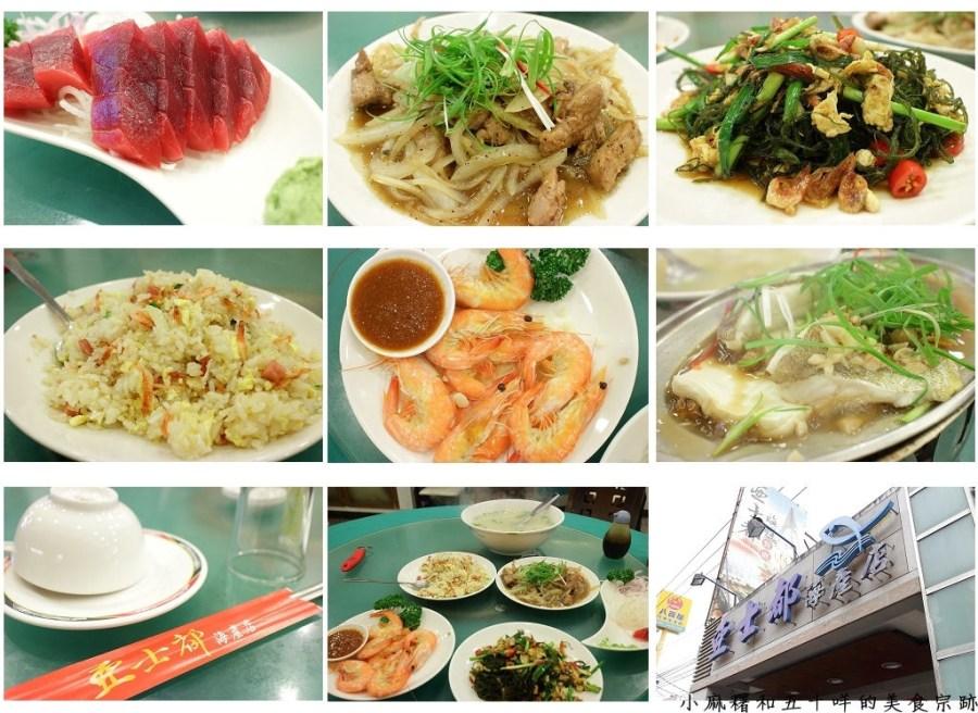 屏東 東港新鮮好吃的海產店,極致軟嫩的洋蔥鮪魚,令人不經疑惑是在吃牛肉 屏東縣東港鎮 亞士都海產店