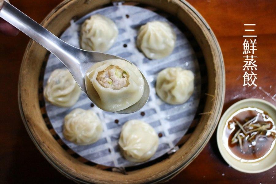 台南 豆奶宗對面一間營業24小時的蒸餃湯包店,不論到了多晚想要吃都沒有問題 台南市中西區 三鮮蒸餃
