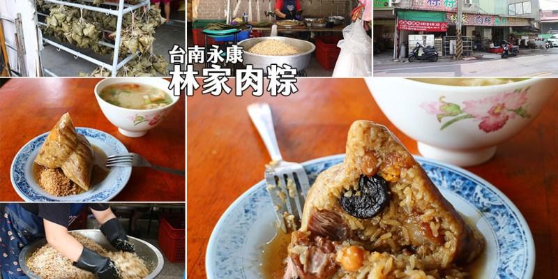 台南 永康粽子吃哪間?林家肉粽是會讓人想涮嘴再來一顆的好滋味 台南市永康區|林家肉粽