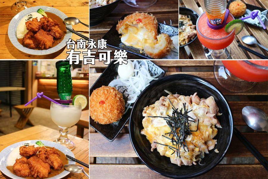 台南 營業時間挺長的店家,下午時段或是宵夜時段想吃咖哩都沒問題,餐點平順,特調飲料好喝超吸睛 台南市永康區|有吉可樂