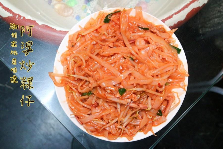 屏東 潮州特色美食小吃,從小吃到大的好滋味,有人吃過紅色的炒粄條嗎? 屏東市潮州鎮|阿婆炒粿仔