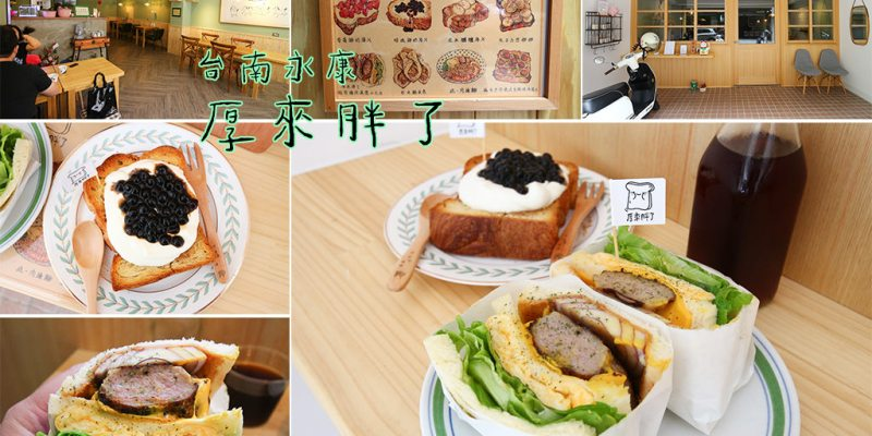 台南 永康下午茶新店,漢堡肉多汁好吃,崑山中中學周邊巷弄的清新小店家 台南市永康區 厚來胖了