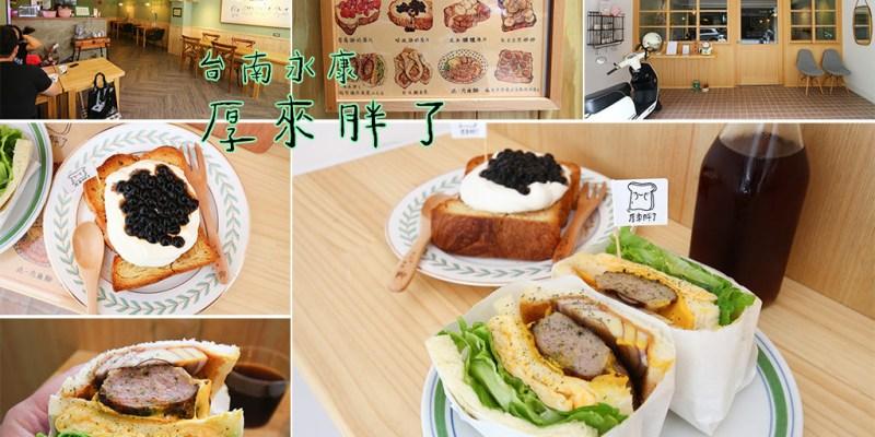 台南 永康下午茶新店,漢堡肉多汁好吃,崑山中中學周邊巷弄的清新小店家 台南市永康區|厚來胖了