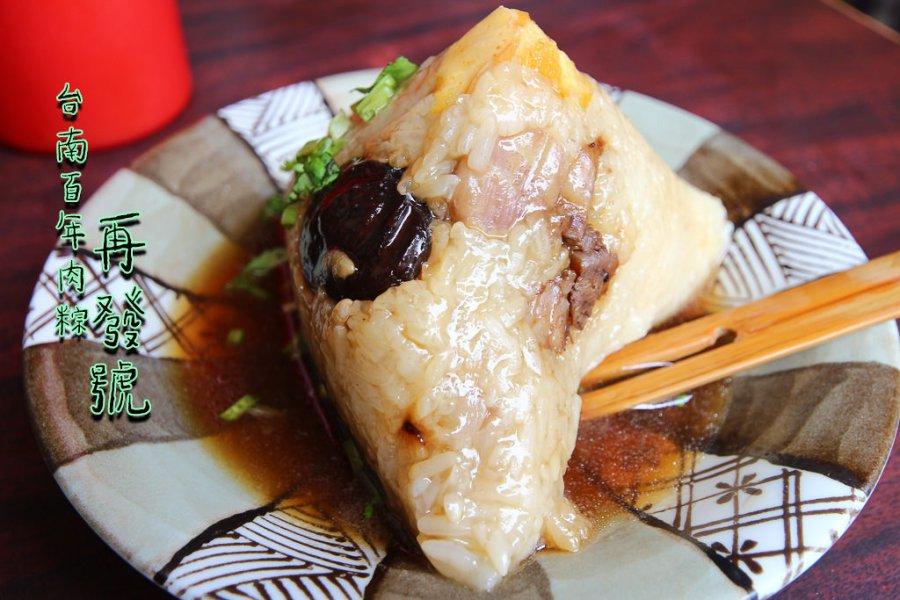 台南 飄香將近150年的百年肉粽店名店,端午節肉粽吃哪間? 台南市中西區 再發號百年肉粽
