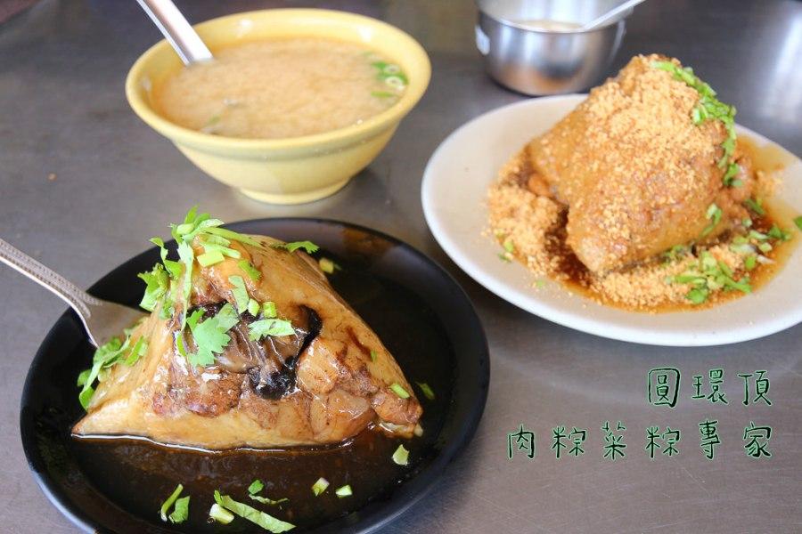 台南 月桃葉菜粽 vs. 竹葉肉粽,端午節你想吃哪一種咧? 台南市中西區 圓環頂肉粽菜粽