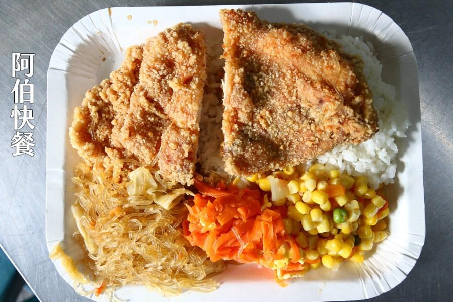 台南 台南大學周邊便當,飯量菜量滿點的學生用餐好所在,成大可外送 台南市中西區|阿伯快餐