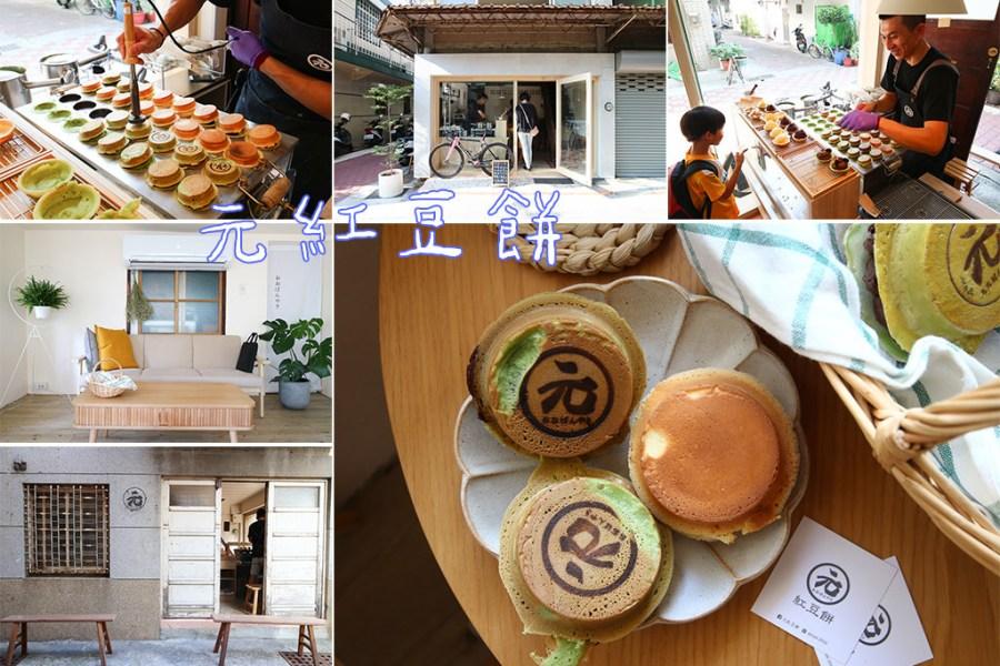 台南 紅豆餅也走老屋風!!!風味平順好拍順口午後小點心 台南市北區|元紅豆餅