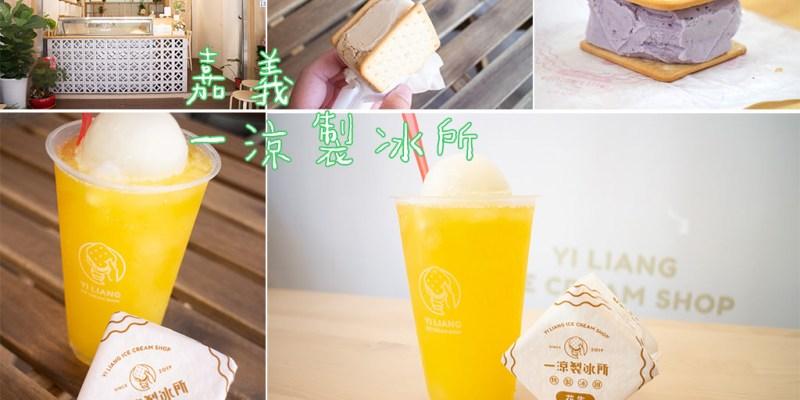 嘉義 傳承雲林50年老店的冰餅好滋味,第三代在嘉義打造清新可愛新店面 嘉義市東區|一涼製冰所