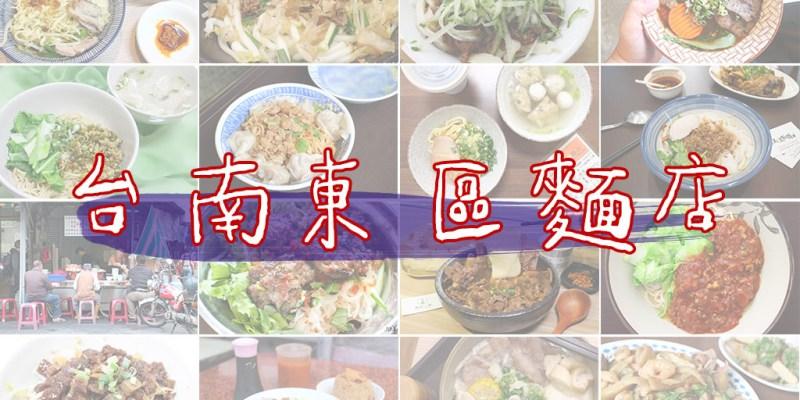 台南東區麵店懶人包,成大周邊想吃麵食免煩惱!