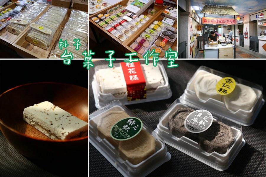 嘉義 朴子市場裡的古早味點心,口味豐富選擇多,當作伴手禮或獨享都適合 嘉義縣朴子市|台菓子工作室