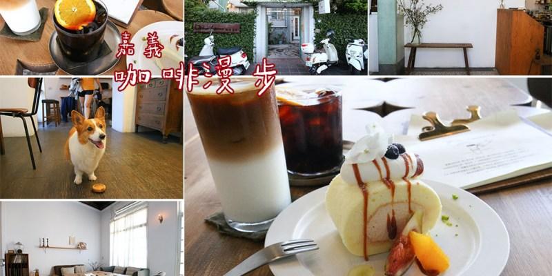 嘉義 漫步嘉義老屋咖啡廳,享受一個輕鬆自在的下午茶 嘉義市東區 咖啡漫步