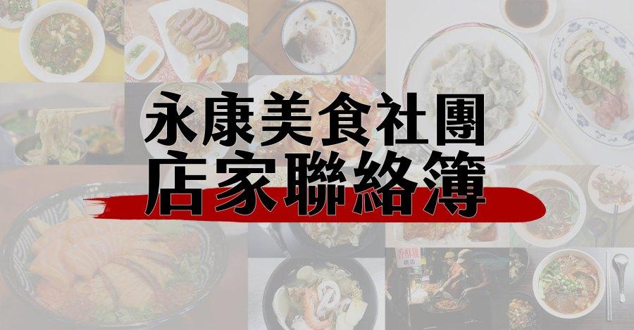 台南 台南永康美食不藏私-永康覓食好所在 台南市永康區 永康社團店家聯絡簿