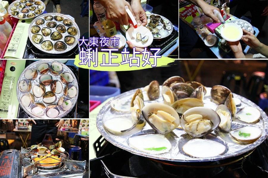 台南 夜市蛤蜊排排站肥美新鮮,好吃有趣又好玩的蛤蜊新吃法 台南市東區北區|蜊正站好