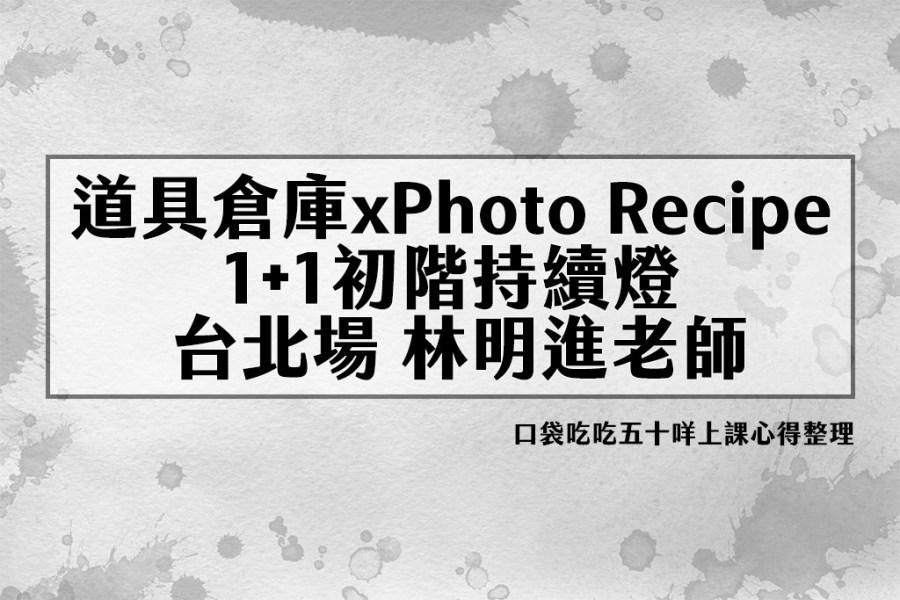 道具倉庫xPhoto Recipe 1+1初階持續燈 台北場-道具倉庫大師講座-林明進老師 商攝打光|持續燈