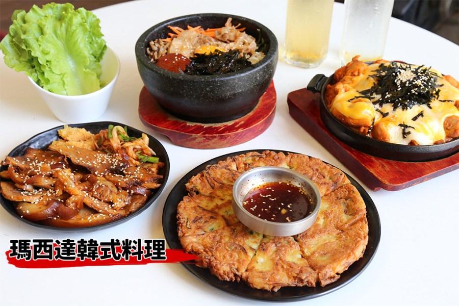 台南 韓式料理餐廳,小菜隨選吃到爽,石鍋拌飯/海鮮煎餅/春川炒雞,選擇豐富適合小聚餐 台南市安平區|瑪西達