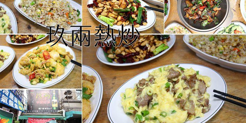 台南 永康下班後小聚會,吃宵夜熱炒好去處,口味平順調味不過頭 台南市永康區|玖兩熱炒