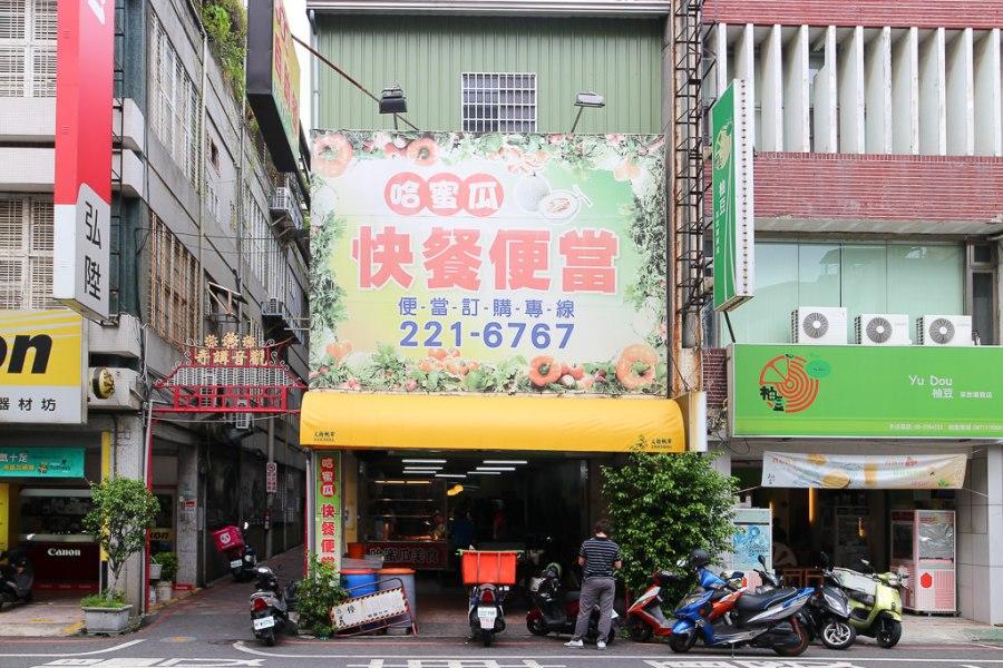 台南 中西區東菜市附近的人氣便當店 台南市中西區|哈密瓜便當快餐