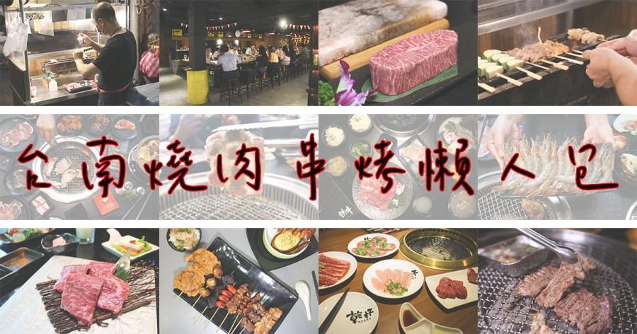 台南燒肉、串烤、碳烤懶人包,中秋時節吃烤肉免煩惱