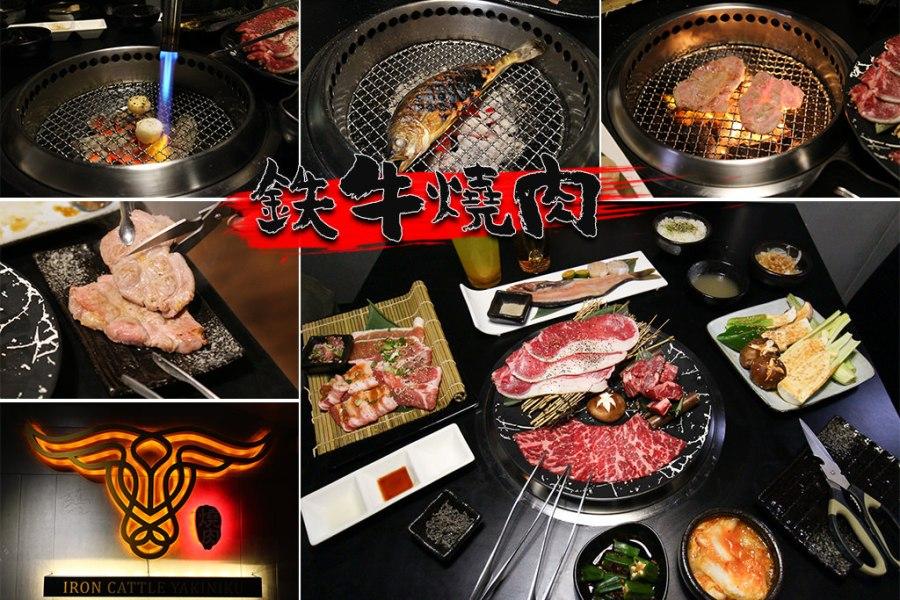 台南 吃澳洲牛肉燒肉的好所在奧汀牛肉/穀飼牛舌/黑將純血和牛,新品熟成豬肉風味獨特! 台南市中西區|鉄牛燒肉