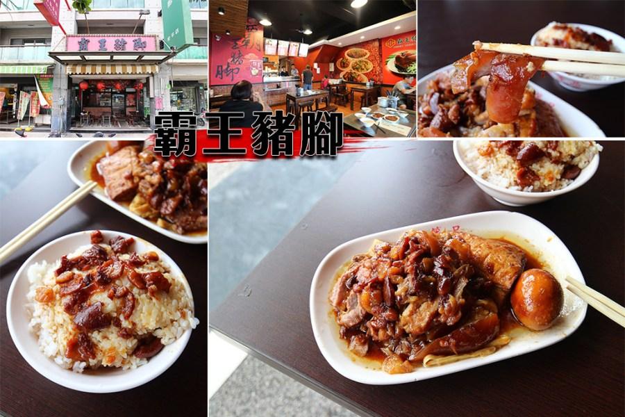 台南 滷到透心鹹香豬腳好滋味,醬汁涮嘴讓人白飯猛扒停不下 台南市安平區|霸王豬腳