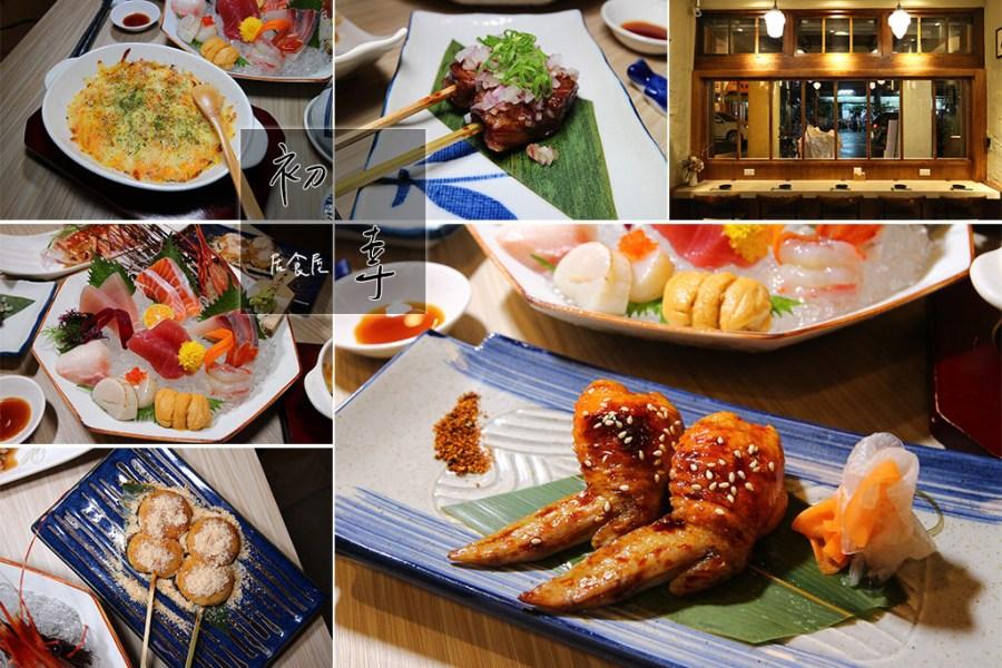 台南 老屋深藏美味日式料理,調味協調風味有層次,讓人回味想再訪的一間日式料理店 台南市中西區|初幸居食屋