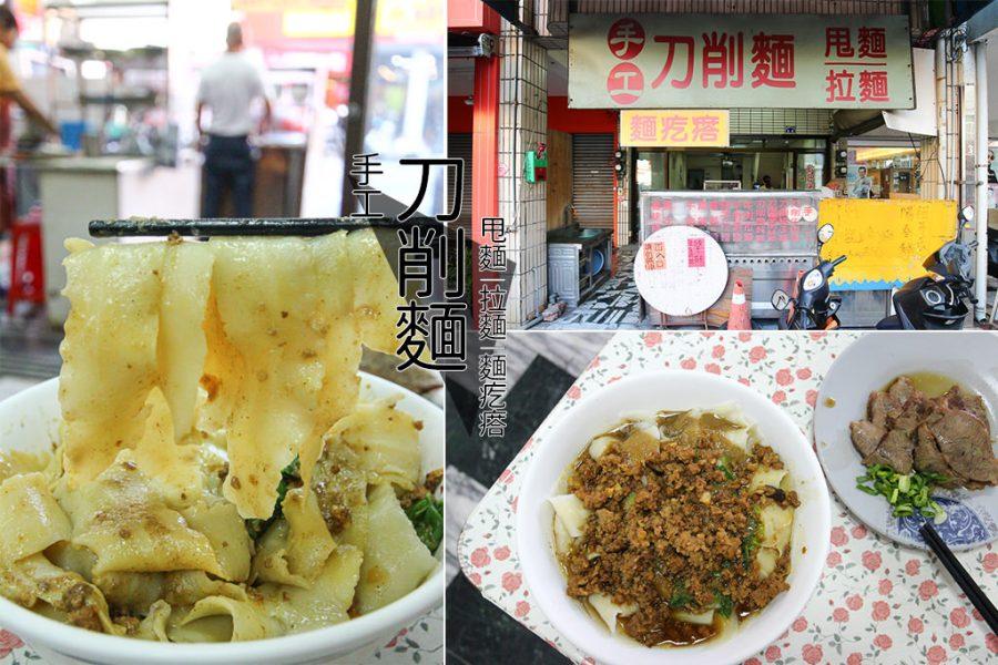 台南 吃帶Q勁麵條的首選店家,5種麵條6種形式30種組合 台南市東區|手工刀削麵甩麵拉麵