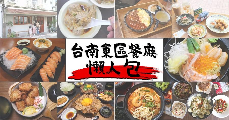 台南東區餐廳懶人包,20間不錯的店家,小聚、約會、找餐廳免煩惱!