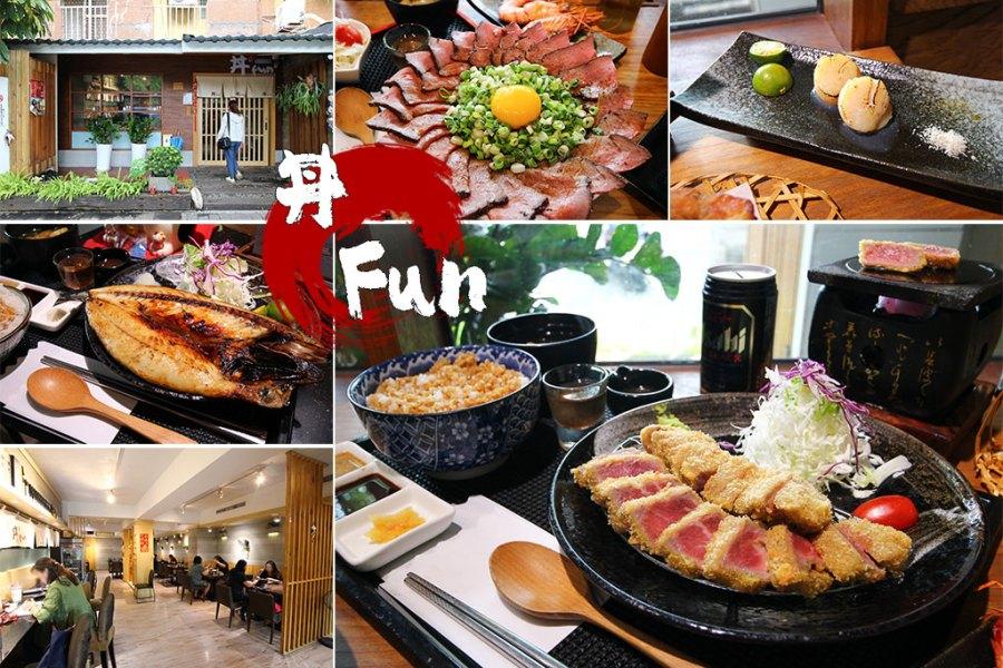 台南 五妃街上台南大學周邊丼飯店,除了餐點擺盤吸睛度高,口味也不錯,炸牛排、鯖魚都讓人會想再點 台南市東西區 丼Fun