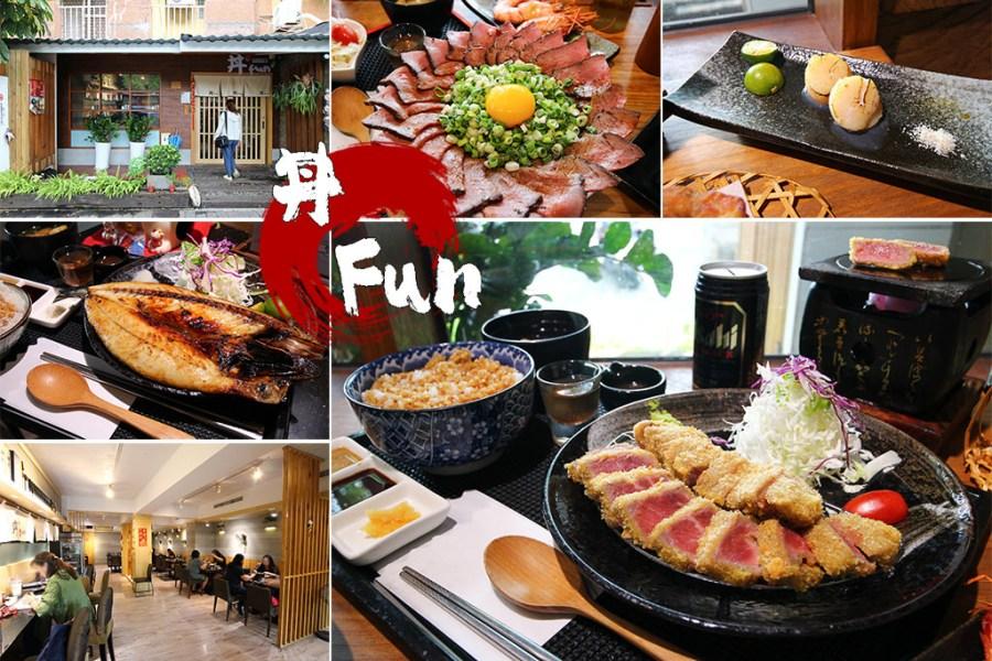 台南 五妃街上台南大學周邊丼飯店,除了餐點擺盤吸睛度高,口味也不錯,炸牛排、鯖魚都讓人會想再點 台南市東西區|丼Fun