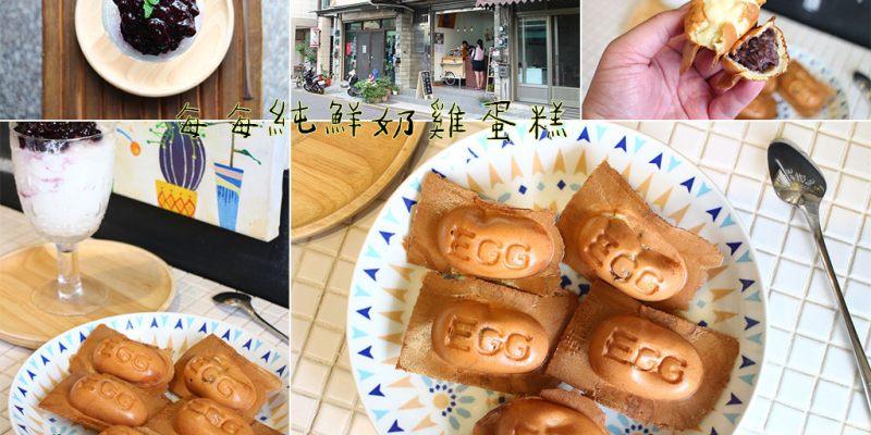 台南 下午微餓時想來個點心,台南大學周邊的剉冰、雞蛋糕店家 台南市中西區|每每雞蛋糕